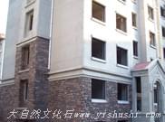 威海华辉-东方城|大自然文化石不褪色、质量有保证