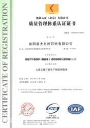 大自然石材质量管理系统证书