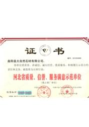 河北省质量、信誉、服务满意示范单位