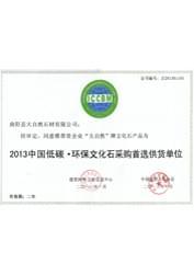 2013中国低碳-环保文化石采购首选供货单位