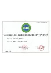 """""""2013中国低碳-环保建材产品信息验证查询与推广平台""""准入证书"""
