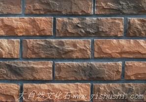 砂岩凹凸文化砖SZ-009
