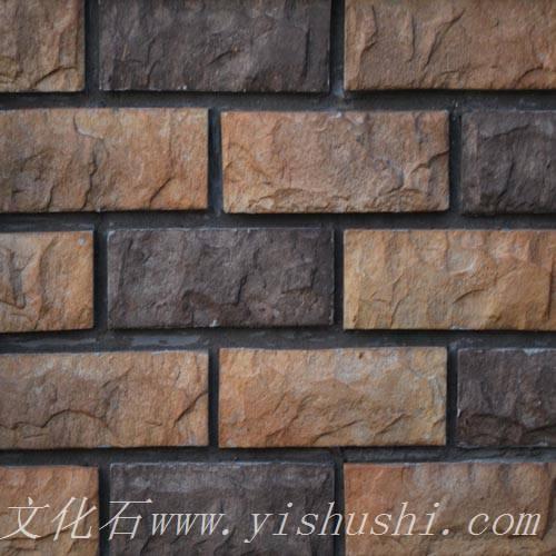 砂岩凹凸砖SZ-019