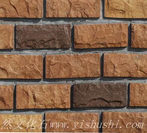 砂岩凹凸砖SZ-018